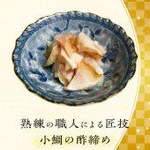 【業務用】 小鯛の酢締め トリム切り落とし詰め合わせ 1kg
