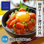 福井サーモン漬け丼の具 80g×3パック